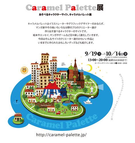 caramelpalette0912.jpg