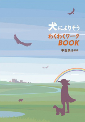 wakuwaku20160326.jpg